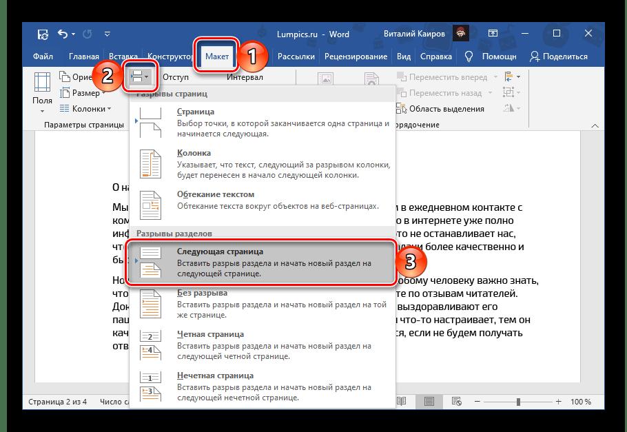 اضافه کردن جدایی بخش در سند متنی مایکروسافت کلمه