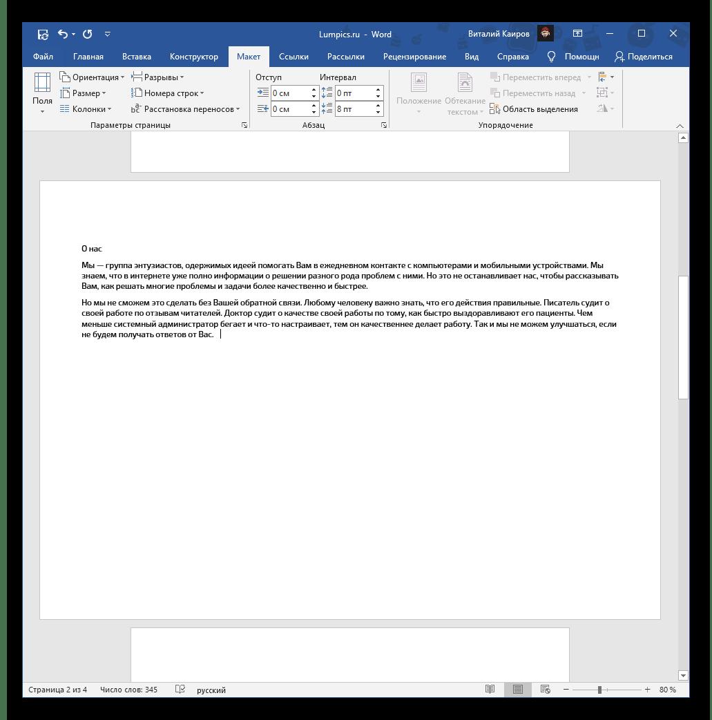 یک جهت گیری یک صفحه را در سند متن مایکروسافت تغییر داد