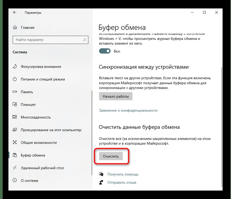 Windows 10-дағы параметрлер бойынша алмасу буферінің журналын тазалау
