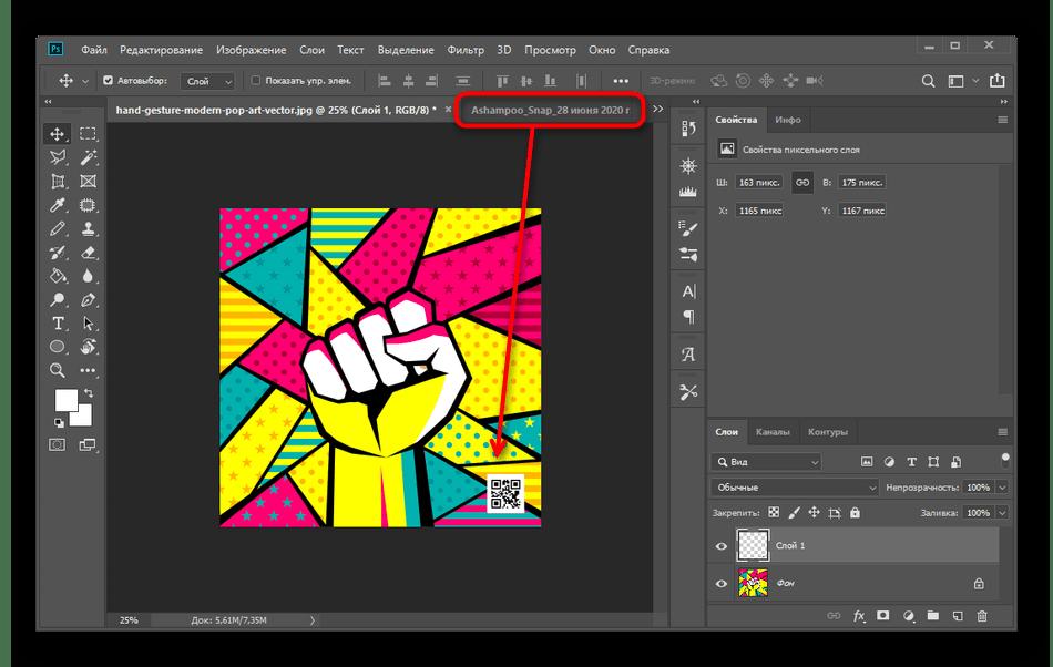 Перенос второй фотографии для наложения в программе Adobe Photoshop
