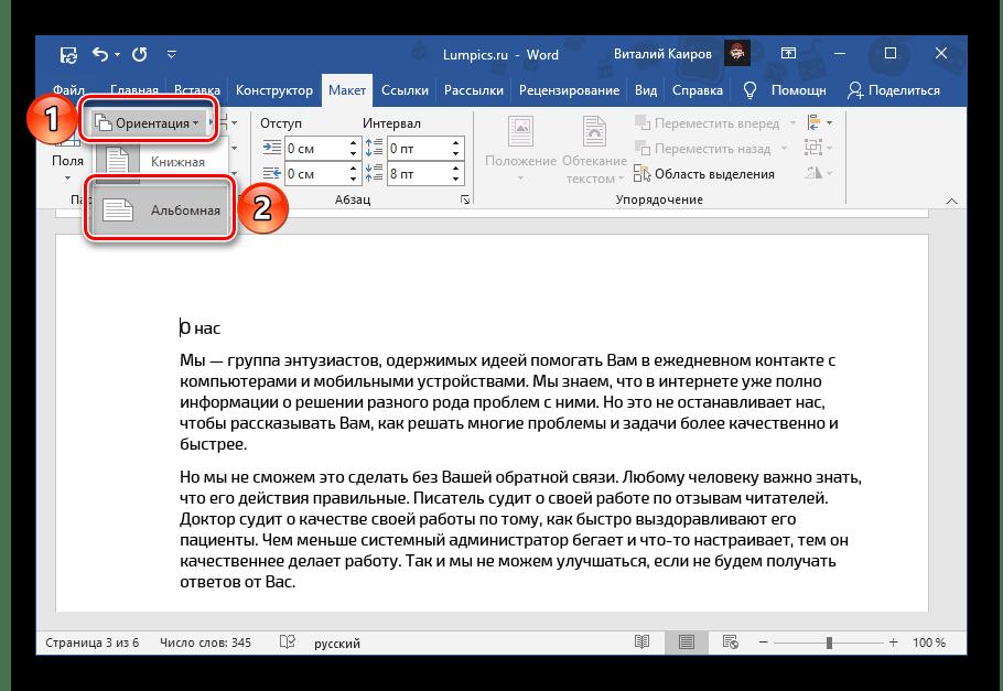 اعمال جهت گیری چشم انداز به صفحه در سند متن مایکروسافت ورد