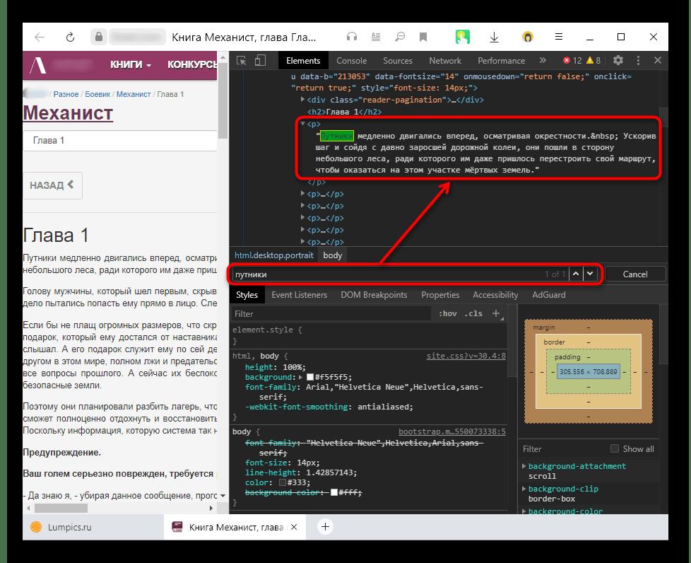 Cerca il testo desiderato da copiare attraverso gli strumenti sviluppatori nel browser