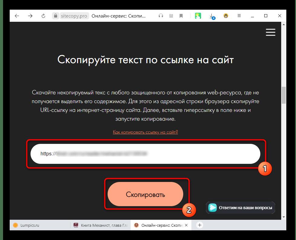 Inserimento degli indirizzi del sito nel servizio online per l'elaborazione del testo protetto dalla copia nel browser