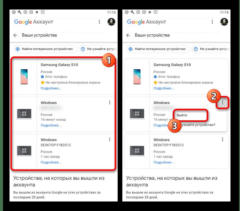 در تنظیمات Google در تلفن ، دستگاهی را از لیست کلی جدا کنید