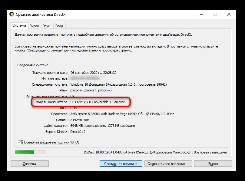Modul de a afla numele laptopului prin aplicația de diagnosticare a aplicației în Windows