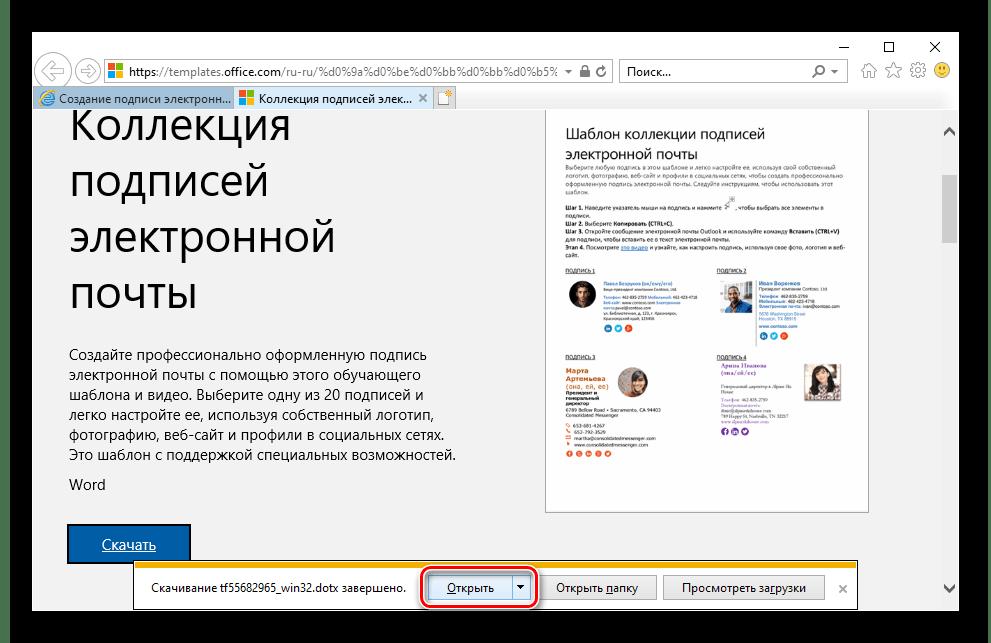 Браузердегі сайтта Microsoft Outlook үшін электрондық пошта қолтаңбалары жиынтығымен файлды ашыңыз