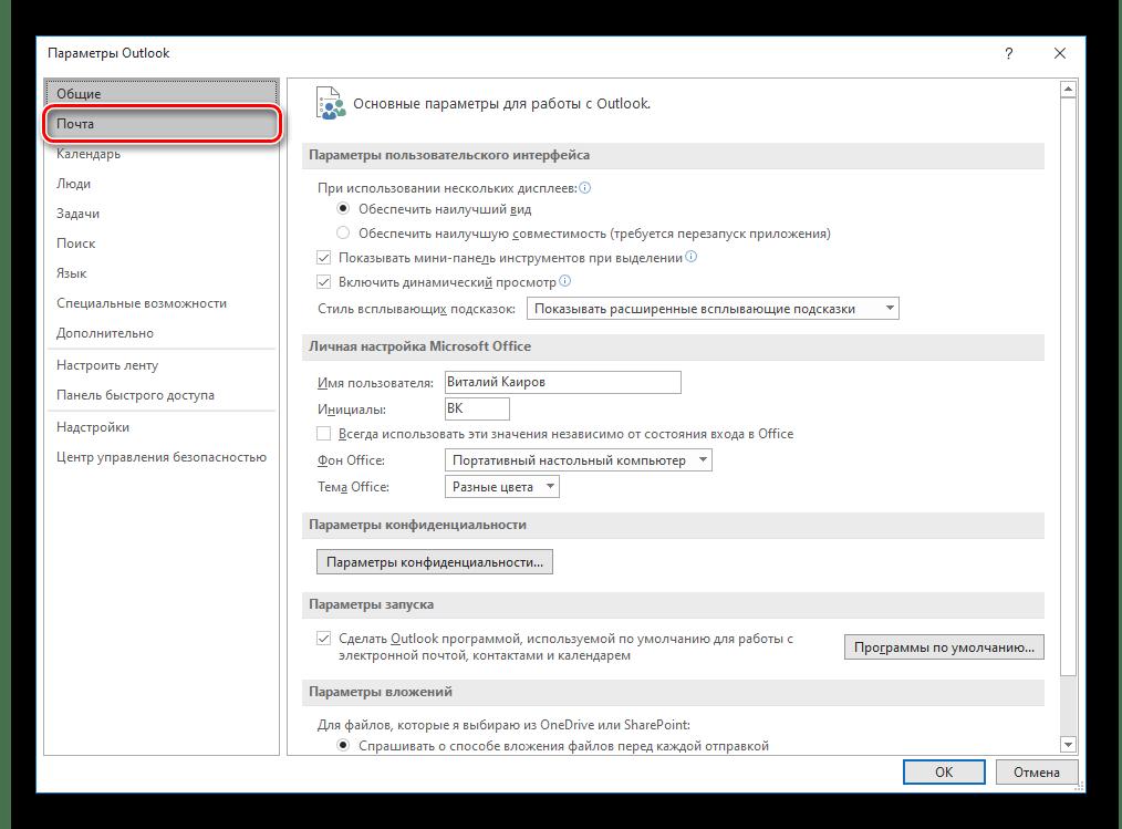 Компьютерге арналған Microsoft Outlook бағдарламасындағы Пошта қойындысына өтіңіз