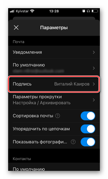 IPhone және Android-де Microsoft Outlook Mobile қосымшаларында өз қолыңызды тексеру