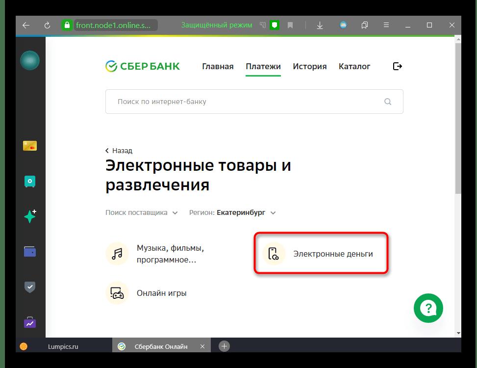 Az e-pénztárcák egy részének kiválasztása a Sberbank Online-ban, hogy pénzt adjon a Yumoney (YandEx.Money)