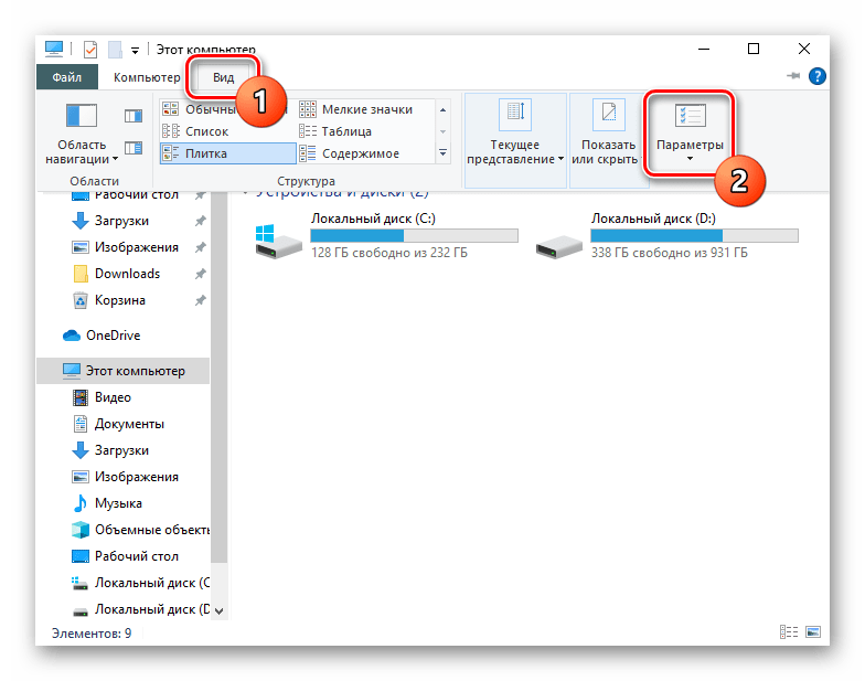 به پارامترهای پوشه از طریق هادی در ویندوز 10 تغییر دهید تا دید درایو را در لپ تاپ Lenovo روشن کنید