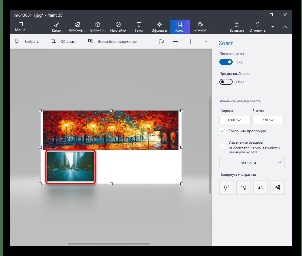 Растягивание второго изображения в Paint 3D для объединения фотографий в одну