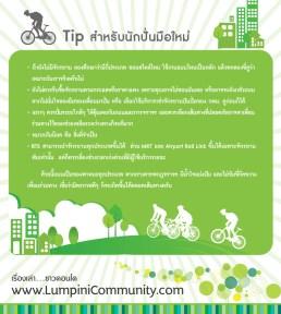 ride-bike_04