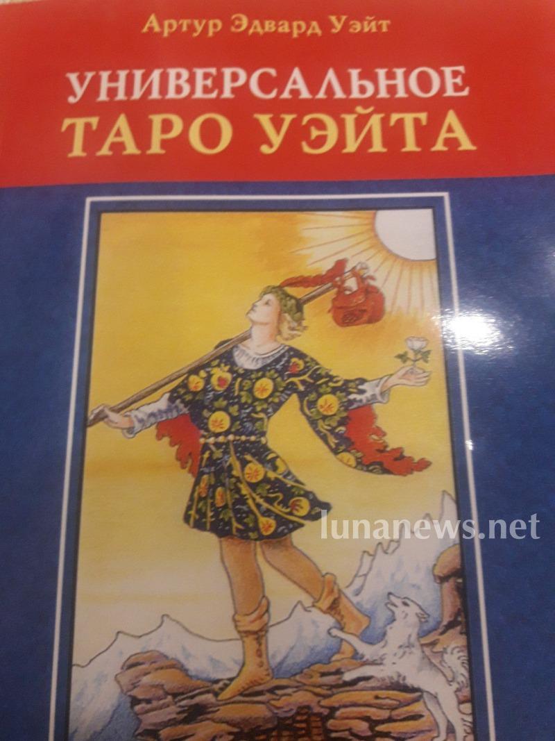 С чего начать изучение Таро