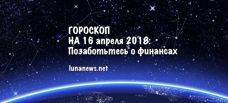 ГОРОСКОП НА 16 апреля