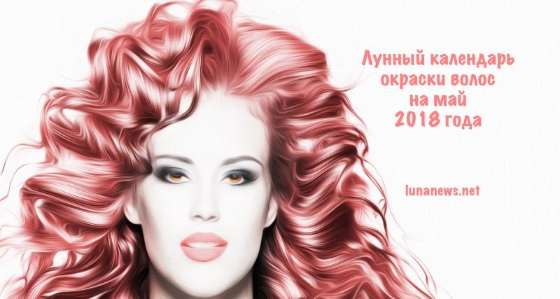 Лунный календарь окраски волос на май 2018 года