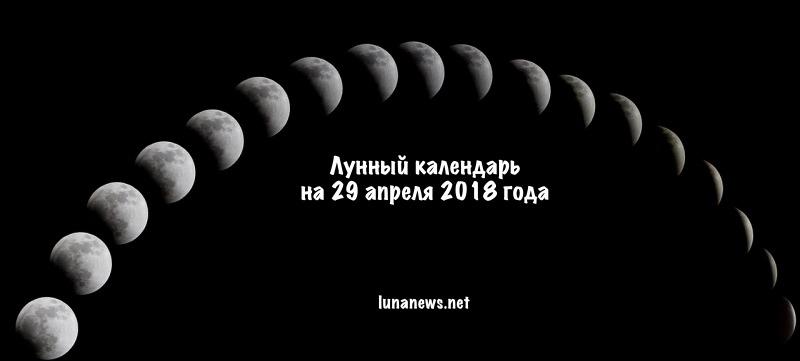 Лунный календарь на 29 апреля 2018 года