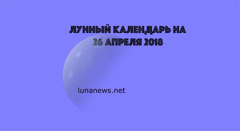 Лунный календарь на 26 апреля 2018 года
