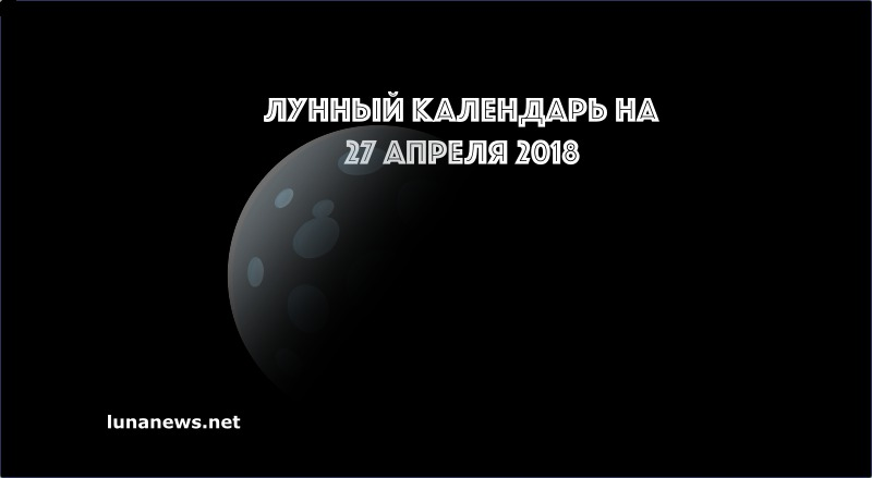Лунный календарь на 27 апреля 2018 года