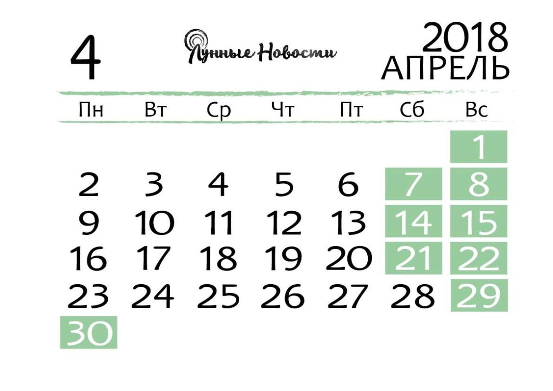 Календарь на апрель 2018 года