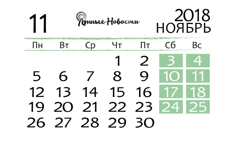 Календарь на ноябрь 2018 года