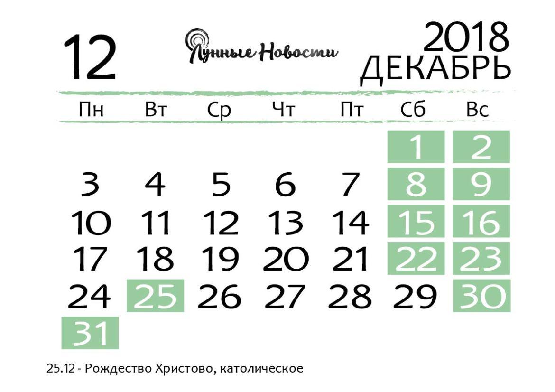 Календарь на декабрь 2018 года