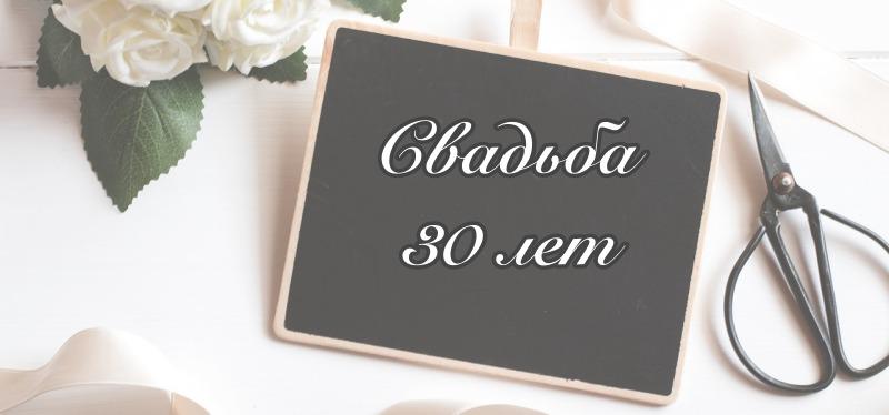 Свадьба по годам - свадьба 30 лет