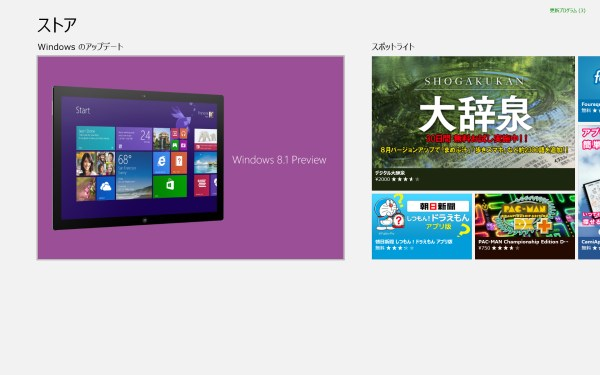 win8.1preview