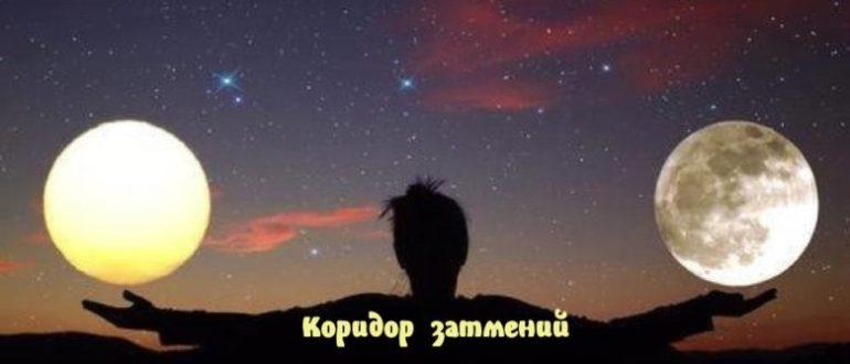 коридор затмений июль 2019