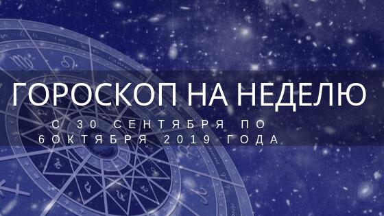 Гороскоп на неделю с 30 сентября по 6 октября 2019