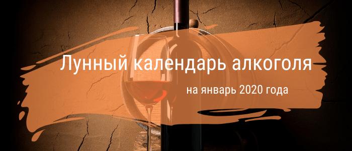 лунный календарь алкоголя на январь 2020