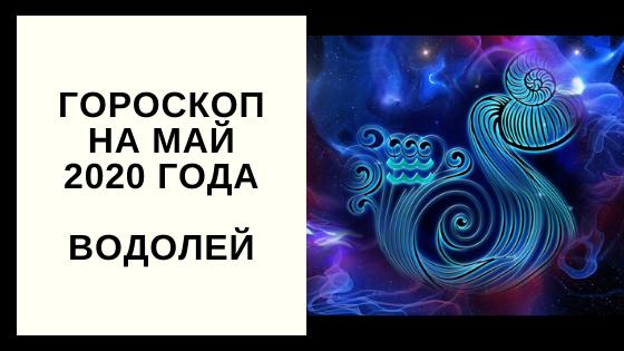 Гороскоп на май 2020 года Водолей