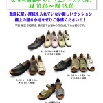 履きやすい靴 受注会2019