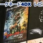 新世紀創造サメ映画「シャークネード ラスト・チェーンソー4DX」レビュー