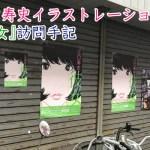 江口寿史イラストレーション展「彼女」in 明石・手記