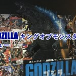 「GODZILLA キングオブモンスターズ」レビュー