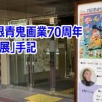 「山根青鬼画業70周年記念展」訪問手記