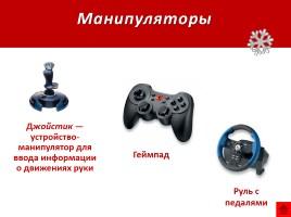 Презентация «Устройства ввода информации»
