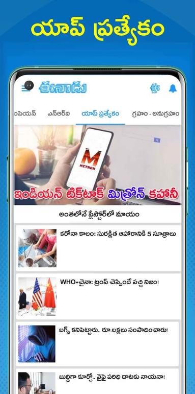 Screenshot of Eenadu Telugu News Apk
