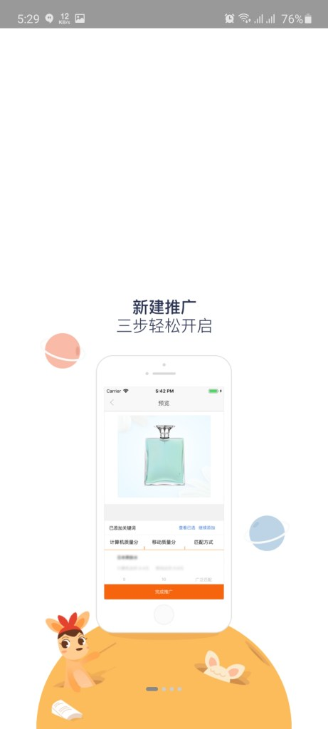 Screenshot of Alimama Apk