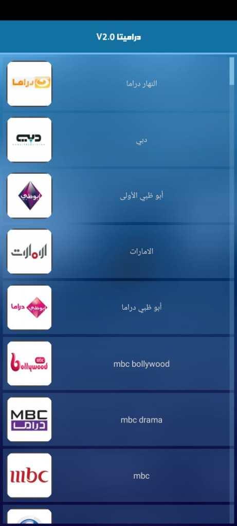 Screenshot of Dramita App