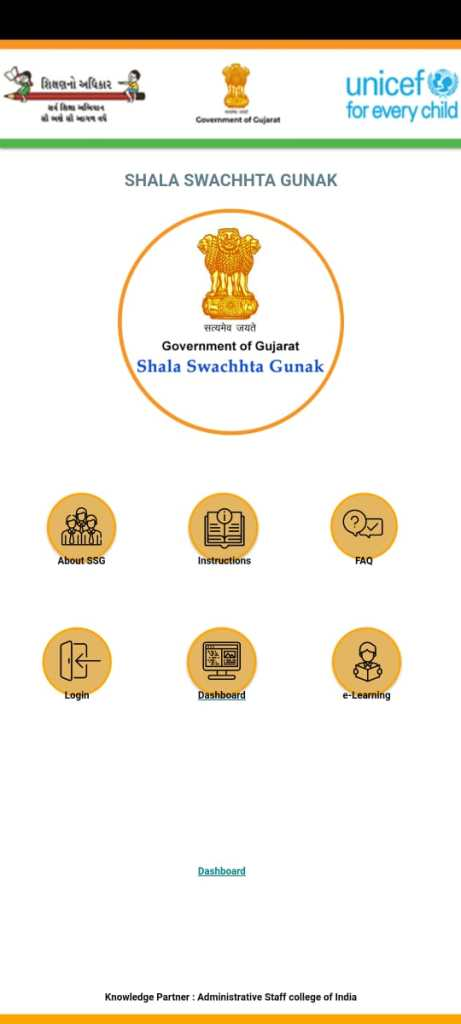 Screenshot of Shala Swachhta Gunak App