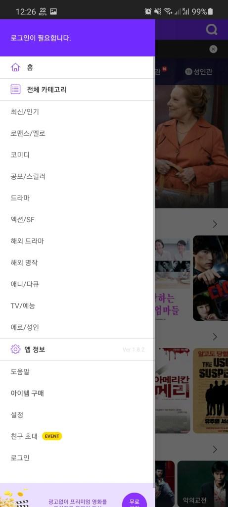 Screenshot of BFlix Android