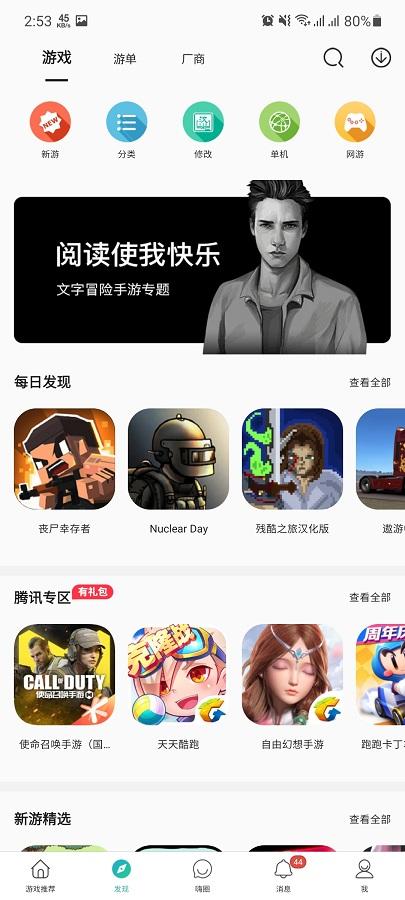 Screenshot of KuKuPao Android