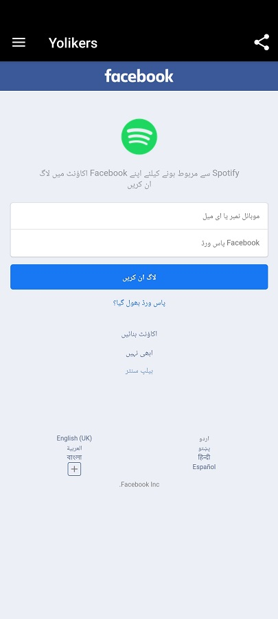 Screenshot of Your Liker Apk Download