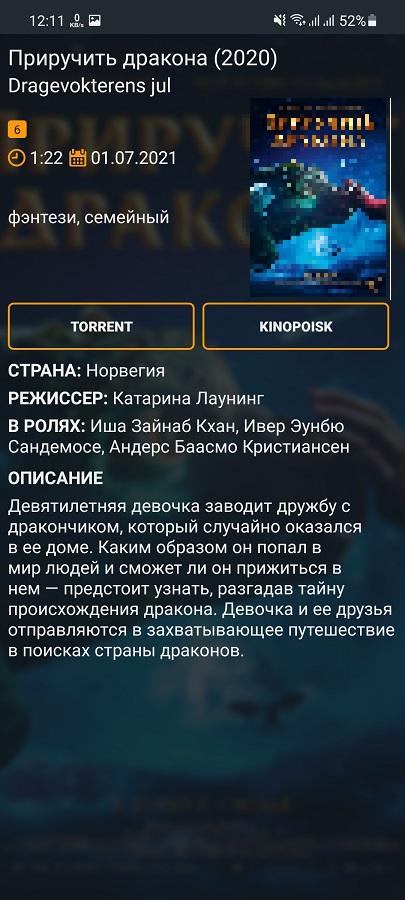 Screenshot of KinoTrend Download