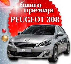 bingo_lutrija_republike_srpske_peugeot_308
