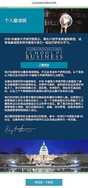 George Washington University - Chinese Email