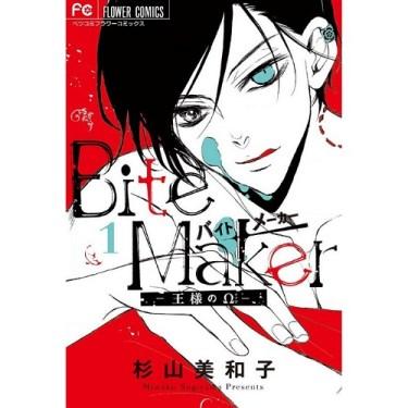 斬新なストーリーの不思議な世界観が魅力的『Bite Maker-王様のΩ-』