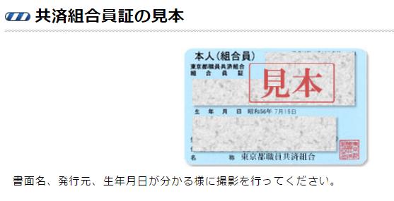 PCMAX 年齢確認 証明書 共済組合員証