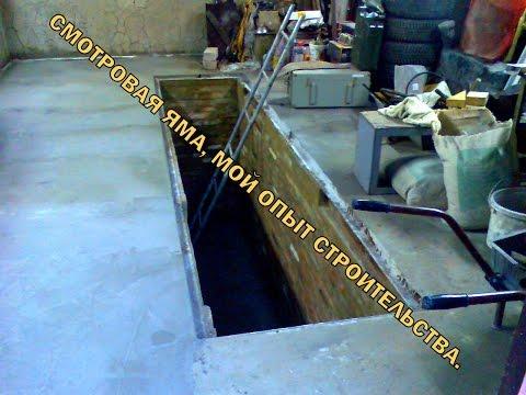 Смотровая яма в гараже своими руками: фото, размеры, видео